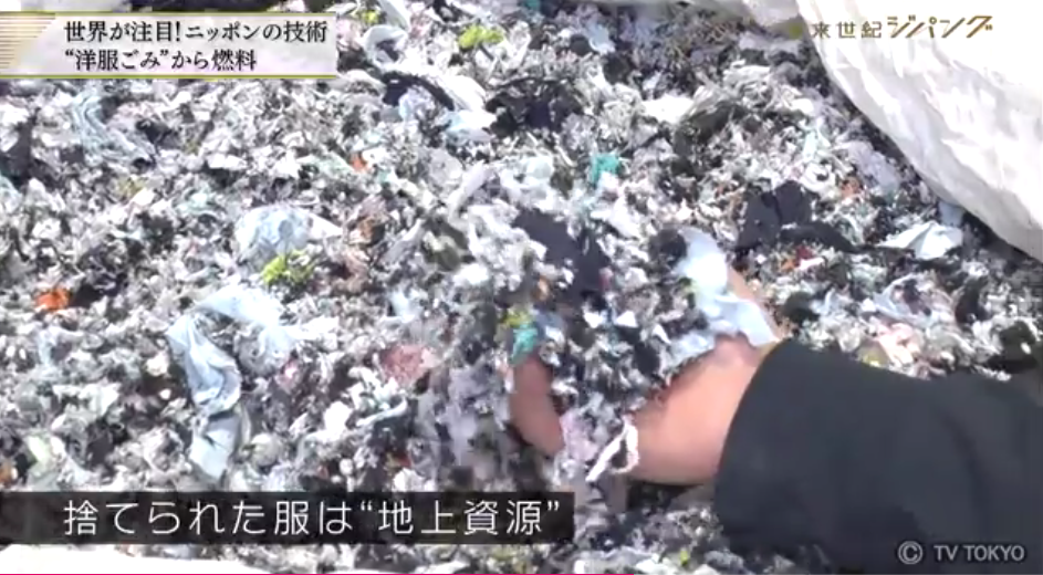 地上資源,廃棄,ゴミ,再利用,リサイクル
