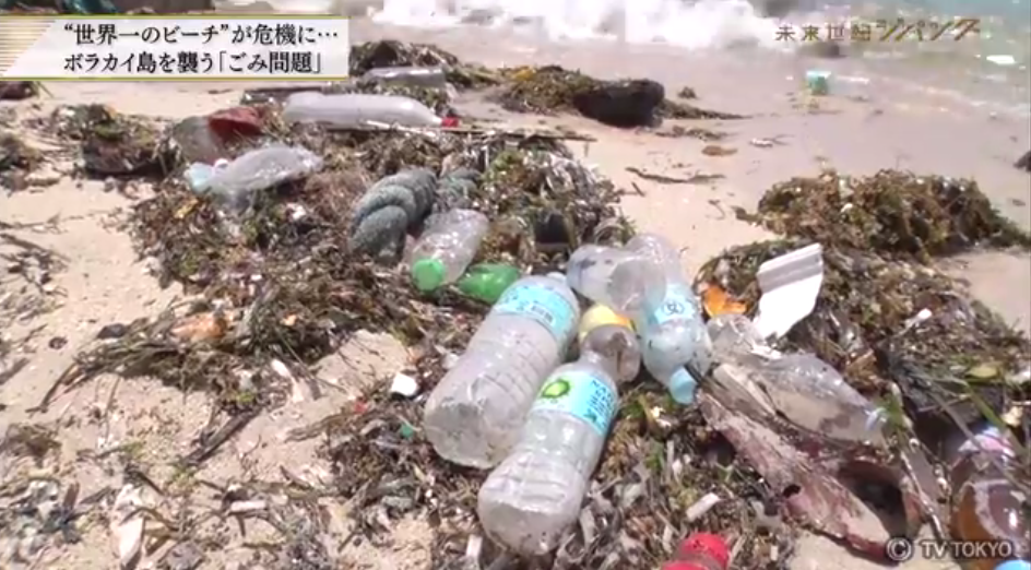 地上資源,廃棄,ゴミ,再利用,リサイクル,ペットボトルゴミ