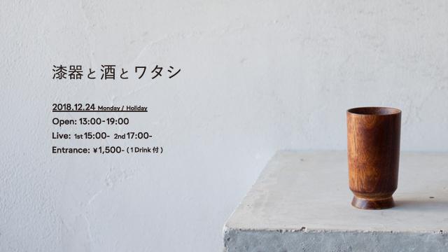 日本酒,ろくろ舎,漆器,展示会,イベント,大阪,レコッコレ